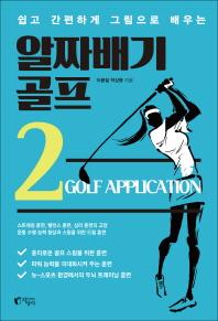 쉽고 간편하게 그림으로 배우는 알짜배기 골프. 2