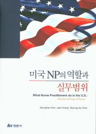 미국 NP의 역할과 실무범위