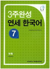 3주완성 연세 한국어. 7