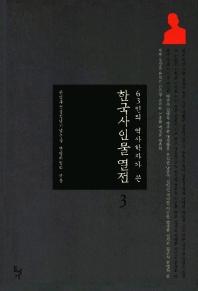 63인의 역사학자 쓴 한국사 인물 열전 3