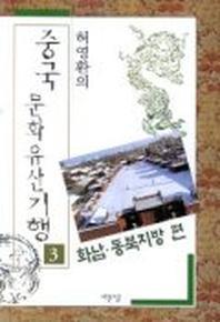 중국문화유산기행 3(화남동북지방편)
