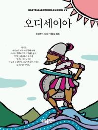 오디세이아(BESTSELLER WORLDBOOK 73)