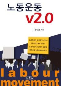 노동운동 v2.0