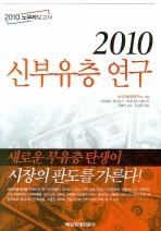 2010 노무라보고서 2010 신 부유층 연구