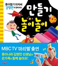 종이접기 아저씨 김영만과 함께 하는 만들기 놀이놀이