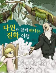 다윈과 함께 떠나는 진화 여행