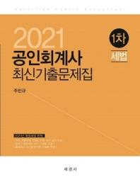 세법 최신기출문제집(공인회계사 1차)(2021)