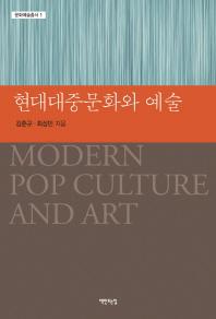 현대대중문화와 예술