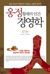 옹정황제의 인간 경영학