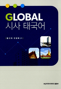 Global 시사 태국어