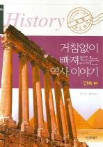거침없이 빠져드는 역사 이야기: 건축 편