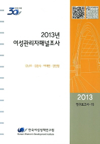 여성관리자패널조사(2013)