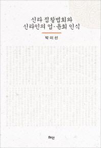 신라 점찰법회와 신라인의 업 윤회 인식