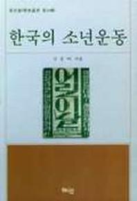 한국의 소년운동