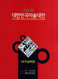 제30회 대한민국미술대전: 비구상부문(2011)