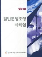 일반분쟁조정사례집(2010)