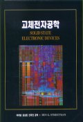 고체전자공학 5판  (SOLID STATE ELECTRONIC DEVICES)