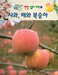 사과, 배와 복숭아