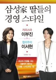 삼성가 딸들의 경영 스타일