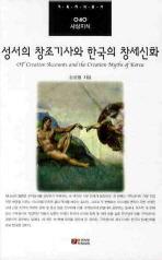 성서의 창조기사와 한국의 창세신화