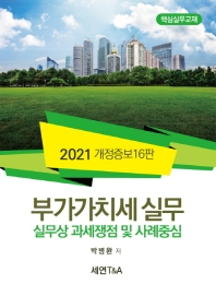 부가가치세 실무 실무상 과세쟁점 및 사례중심(2021)
