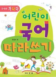 어린이 국어 따라쓰기: 5 6세(나)