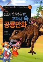 딜로가 알려주는 교과서 속 공룡만화