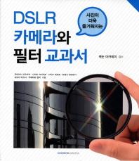 사진이 더욱 즐거워지는 DSLR 카메라와 필터 교과서