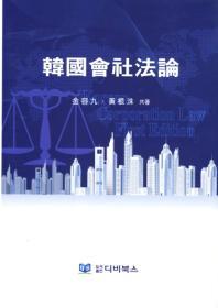 한국회사법론