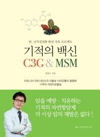 기적의 백신 C3G MSM