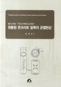 Micro Technology 원통형 콘크리트 말뚝의 균열현상