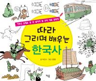 따라 그리며 배우는 한국사