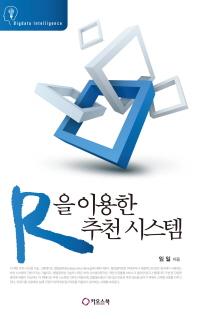 R을 이용한 추천 시스템