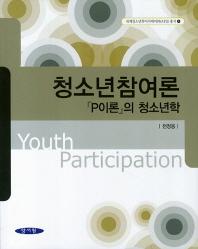 청소년참여론: P이론의 청소년학