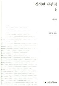 김성한 단편집