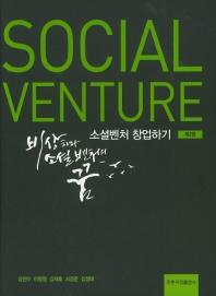 소셜벤쳐 창업하기