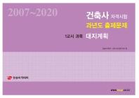 건축사자격시험 과년도 출제문제 1교시 대지계획(2021)