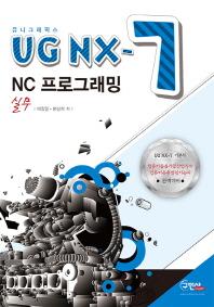 UG NX-7 NC 프로그래밍 실무