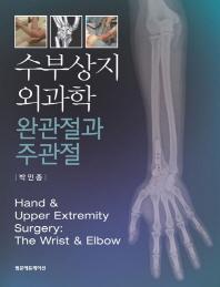 수부상지 외과학 완관절과 주관절