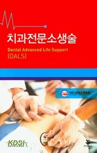 치과전문소생술 DALS
