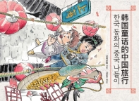 한국 동화의 중국 나들이