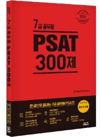 7급 공무원 PSAT 300제(2021)