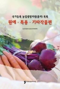 국가등록 농업생명자원(종자) 목록 원예 특용 기타작물편