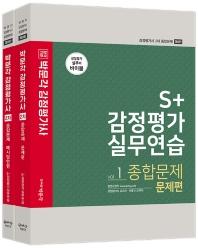 합격기준 박문각 S+ 감정평가실무연습 종합문제