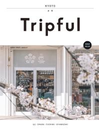 Tripful(트립풀) 교토(2019-2020)