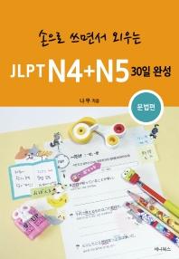 손으로 쓰면서 외우는 JLPT N4+N5 30일 완성: 문법편
