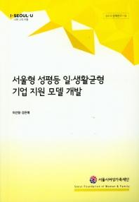 서울형 성평등 일 생활균형 기업 지원 모델 개발
