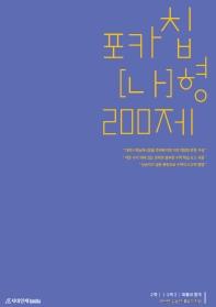 포카칩 고등 수학 나형 200제(2020)
