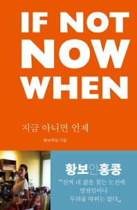 If Not Now When(지금 아니면 언제)