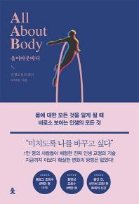올 어바웃 바디(All About Body)